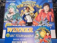 プレミアムG1BBCトーナメント初代チャンピオンに輝いた田村隆信選手