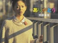『ありがとう(初回限定盤) Single, Limited Edition, Maxi』/ユニバーサル インターナショナルより