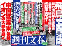 「週刊文春」2013年10月17日号中吊り広告(文藝春秋WEBより)