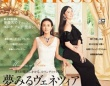 「Richesse」no.21(ハースト婦人画報社)
