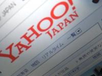 「Yahoo!JAPAN」のHP