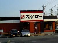 スシローの店舗(「Wikipedia」より)