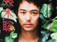 「アクターズ・ファイル 妻夫木聡」より