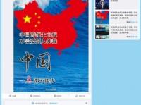 中国共産党の機関紙「人民日報」は、微博上でキャンペーンを展開。約226万人がリツイートしている