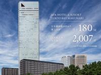アパホテル&リゾート 東京ベイ幕張(アパホテル公式サイトより)見た目は立派なシティホテルだ。