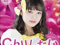 ※イメージ画像:「Chuしたい(安藤咲桜Ver.)(初回生産限定盤)」つりビット/SMD itaku(music)