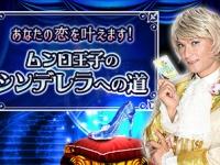 「恋愛成就のためのセルフ・プロデュース」コラム連載、始動!【ムンロ王子のシンデレラへの道1】