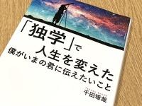 『「独学」で人生を変えた僕がいまの君に伝えたいこと』(青春出版社刊)