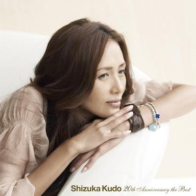 「Shizuka Kudo 20th Anniversary the Best」より