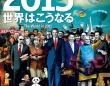 画像は、『2015 世界はこうなる』(日経BP社)