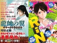 「月刊少年マガジン」3月号より。