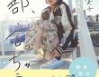千眼美子『全部、言っちゃうね。 ~本名・清水富美加、今日、出家しまする。~』幸福の科学出版