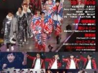 「J-GENERATION」2018年3月号