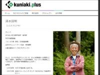 「Kuniaki.plus」公式サイトより