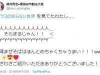 ※画像は徳井青空のツイッターアカウント『@tokui_sorangley』より