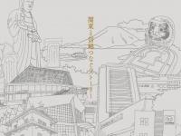 高崎市のプレスリリース画像