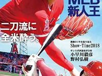 『大谷翔平 MLB新人王』(サンケイスポーツ)