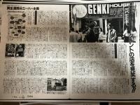 「GORO」(小学館/1989年4月27日号)