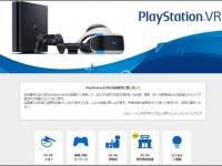 「PS VR」オフィシャルサイトより。