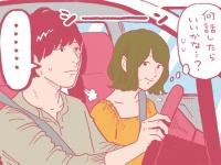 助手席の役割は? 「ドライブデート」の注意点
