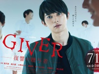 『GIVER』公式ホームページより