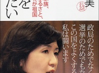 『私は日本を守りたい 家族、ふるさと、わが祖国』