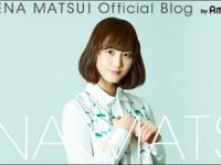 ※イメージ画像:「松井玲奈オフィシャルブログ」より