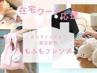 ブルーブルーエジャパン株式会社のプレスリリース画像
