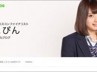 ※イメージ画像:女子高生ミスコン・ファイナリスト「りこぴん」オフィシャルブログより