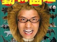 ※イメージ画像:『アンタッチャブル柴田英嗣の日本一やかましい動物図鑑』講談社