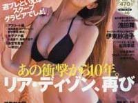 「週刊プレイボーイ」(11/14号、集英社)