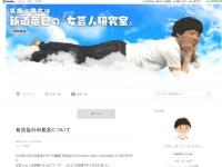新道竜巳 オフィシャルブログより