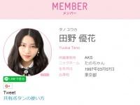 田野優花(「AKB48公式サイト」より)