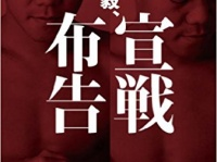 「亀田興毅、宣戦布告」より