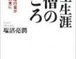 『人生生涯小僧のこころ』(致知出版社/刊)