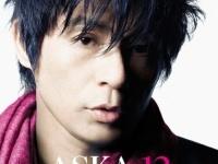 写真は「ASKA12」より