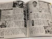 「女性自身」3月20日号(光文社)
