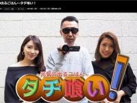 テレビ東京『元気の出るごはん~タチ喰い!』