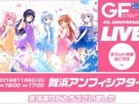 「『ガールフレンド(仮)』~4th ANNIVERSARY LIVE~』」特設サイトより