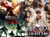左:TVアニメ第2期公式サイト、右:『進撃の巨人 ATTACK ON TITAN エンド オブ ザ ワールド』DVDジャケット