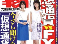 「Yen SPA!'18 夏」(扶桑社)より