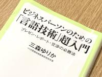 『ビジネスパーソンのための「言語技術」超入門』(三森ゆか著、中央公論新社刊)