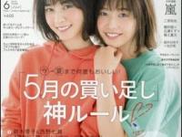 「non-no」(集英社)6月号より