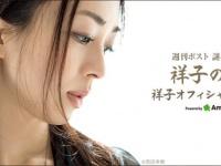 ※イメージ画像:祥子オフィシャルブログ「祥子の事。」より