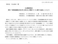 日本雑誌協会 公式サイトより。