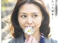 『Kyon30~なんてったって30年!』