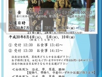 昭和の森 車屋のプレスリリース画像