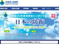 元防衛省幹部が辺野古で約9億円!(防衛省HPより)