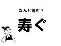 """【難読】""""ことぶぐ""""? 「寿ぐ」の正しい読み方"""
