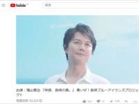 YouTube「青いぜ!長崎BLUEISLANDSPROJECT」チャンネルより